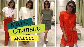 Дёшево | Стильно | Модно | Шопинг Влог