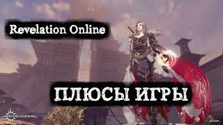 Revelation Online - Обзор плюсов игры