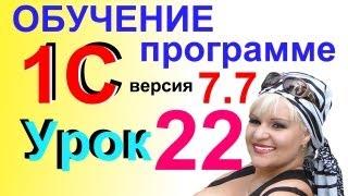 Обучение 1С 7.7 Платежное поручение Поставщику Урок 22