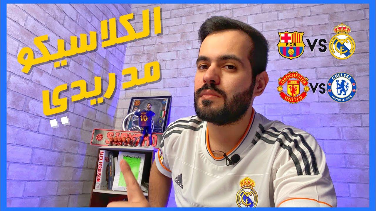 ريال مدريد يفوز على برشلونه في الكلاسيكو ونقاط مهمة من مواجهة مانشستر يوناتيد ضد تشيلسي
