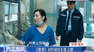 0417 粵 娛樂 電影 《魔警》4月18日上映