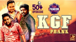 KGF Prank | Fun Panrom | Black Sheep