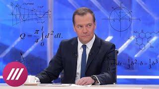 5 ошибок в интервью Медведева. Фактчек Дождя