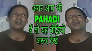अगर आप भी pahadi हैं तो यह वीडियो एक बार जरूर देखें