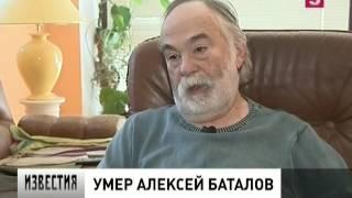 Умер Алексей Баталов. НОВОСТИ МИРА И РОССИИ