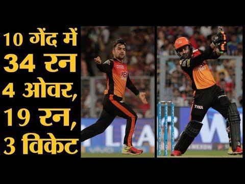 IPL 2018 | Qualifier 2 | SRH v KKR | Rashid Khan के गजब खेल ने Hyderabad को पहुंचाया IPL Final में thumbnail