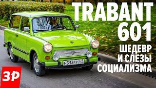 ПЛАСТМАССОВЫЙ ХИТ Трабант 601 - лучше Запорожца? / Trabant 601 из ГДР тест и обзор