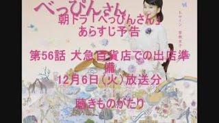 朝ドラ「べっぴんさん」あらすじ予告 第56話 大急百貨店での出店準備 12...