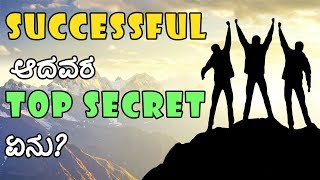 successful ಆದವರ  top secret | Kannada motivational video | Kannada Medium