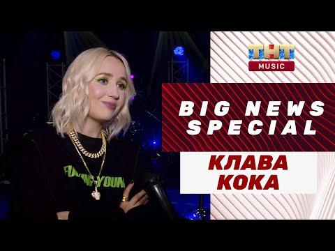 Клава Кока о карантине: «Пишу песни и сценарии, развожу продукты бабулям» | BIG NEWS SPECIAL