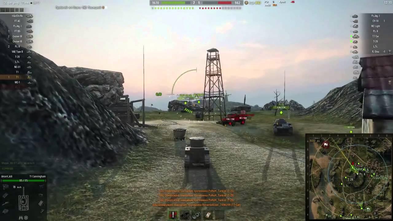 Моды в мир танков с ботами