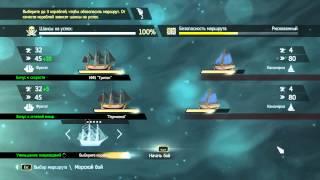 "Assassin's Creed IV - Black Flag _ Играем во ""Флот Кенуэя"""