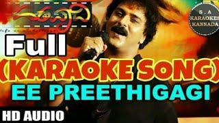 Ee Preethigagi Kannada Karaoke Song Original with Kannada Lyrics