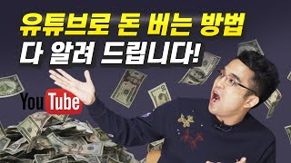 유튜브 수익 창출 방법, 유튜버로 돈 버는 법 / 재테크