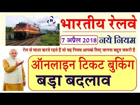 Indian railway breaking news today New Rules live PM Modi Govt latest news headlines speech irctc