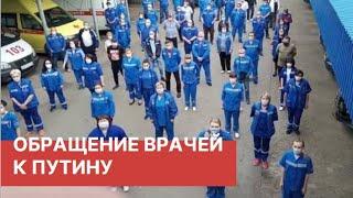 Фото Врачи со всей России обращаются к Путину. Обращение врачей по поводу выплат.