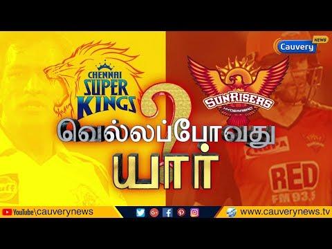 அதிரடி ஐபிஎல்: Chennai Super kings vs Sunrisers Hyderabad match preview | IPL 2018 | CSK vs SRH