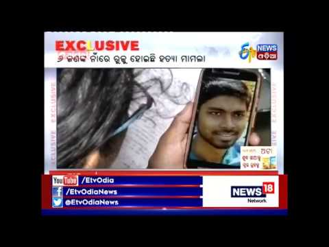 Engineering Student Mrunmoy Baral Murder Case-Police Clueless even after 8 months.