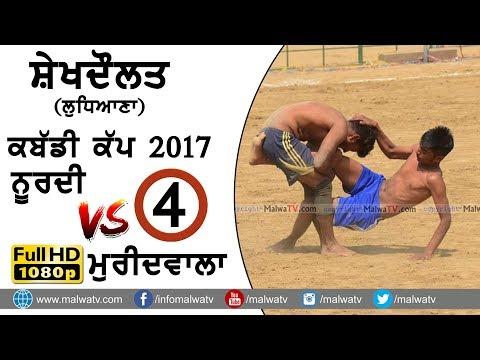 SHAIKHDAULAT (Jagraon) | KABADDI CUP - 2017 | NURDI vs MURIDWAL | FULL HD || Part 4th
