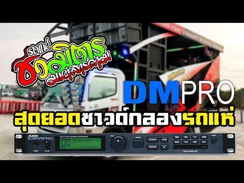 แซ้มกลองไฟฟ้ารถแห่ (Dm Pro) รถแห่ชวมิตรมิวสิค