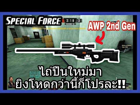 SF : ยิงโหดกว่านี้ก็โปรแล้ว!! ไถ่ปืนใหม่มา AWP 2nd Gen 28 Kill - ทีม