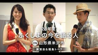 米沢で、福島の食品の安全性を語る 福島和可菜 動画 15