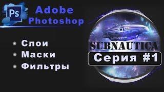 Adobe Photoshop маски, слои, фильтры: Урок 1