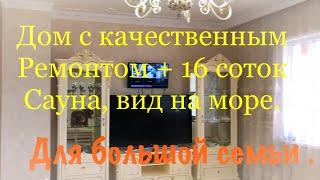 Для любителей тишины и просторов🏔 Достойный Дом в Сочи -250 кв.м 🏠