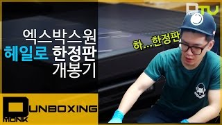 Dmonk Unboxing, 엑스박스원 헤일로5 한정판…