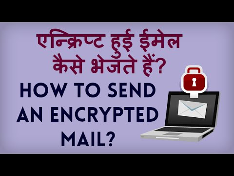 How To Send An Encrypted Email? Encrypt Hui Email Kaise Bhejte Hain?