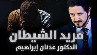 الدكتور عدنان إبراهيم l مريد الشيطان