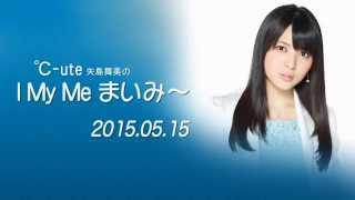 FMラジオ「矢島舞美のI My Me まいみ~」より 内容:私が小さい頃、考え...