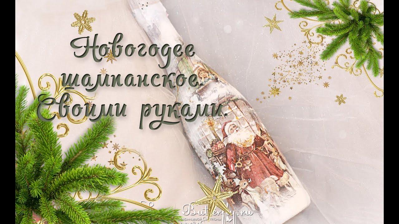 Как красиво украсить новогоднее шампанское. Декупаж ...