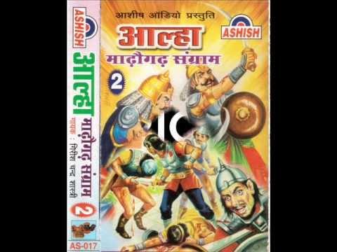 Aalha Udal Songs: Madhogarh Sangram Vol. 2 - Part 6