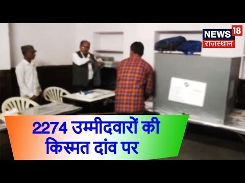 आज 2274 उम्मीदवारों की किस्मत दांव पर | Rajasthan Assembly Election 2018