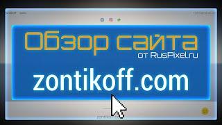 Обзор сайта zontikoff.com - независимая экспертиза