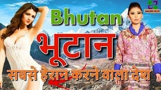 भूटान सबसे हैरान करने वाला देश // Bhutan a mysterious country