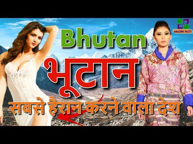 ????? ???? ????? ???? ???? ??? // Bhutan a mysterious country