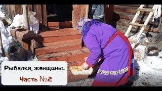 Ханты. Рыбалка, женщины знают своё дело. Часть №2