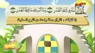 #097 Teach children the Quran   repeating   Surat Al Qadr