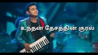 Unthan Desathin kural tamil lyrics video from Desam (short version)