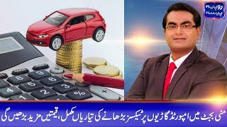 Tax on Imported Cars will be Increase in Mini Budget - Rupiya Paisa - 18 Jan 2019