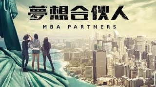 MBA Partners Trailer HD - Chopflix