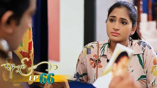 Aaliya | Episode 66 - (2021-07-05) | ITN Thumbnail