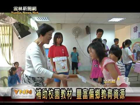 雲林新聞網-台西尚德國小讀經大會考 - YouTube