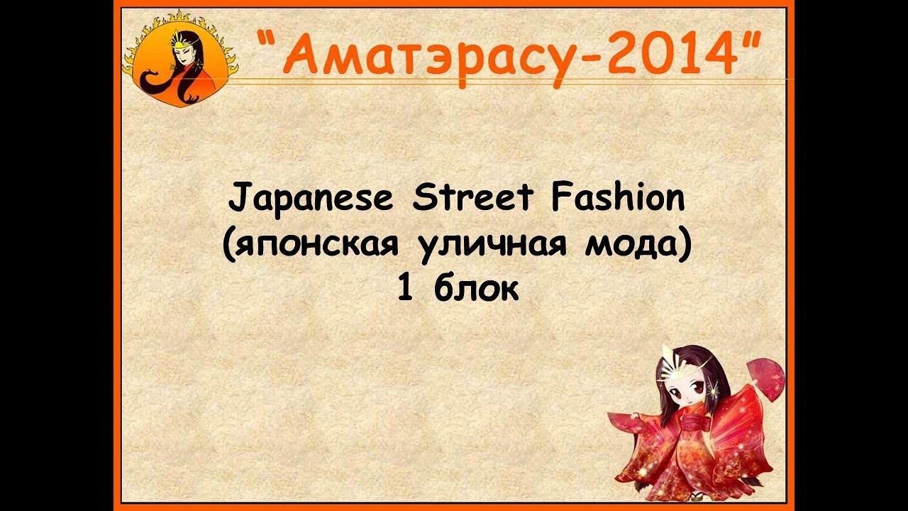 12 Аматэрасу 2014 Japanese Street Fashion японская уличная мода   1 блок