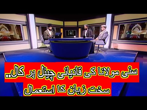 A Sunni Scholar Calls At Qadiani TV Channel (MTA)