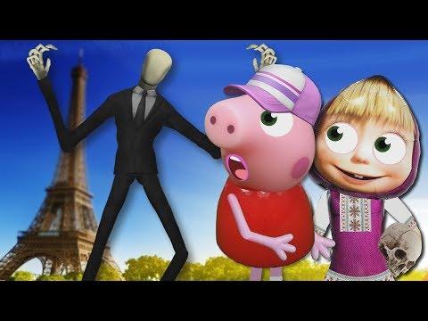 Мультики СВИНКА МАША и СЛЕНДЕР в Париже СМЕШНЫЕ СТРАШИЛКИ ПРИКОЛЫ Horror Pig МУЛЬТИК 2018