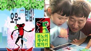 라임을 이겨라! 도전 웃기는 분노의 개구리 발차기 핸드폰 어플게임 장난감 놀이 인디게임 LimeTube & Toy 라임튜브