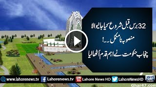 4th attempt to construct Bab-e-Pakistan to be inaugurated by CM Punjab today